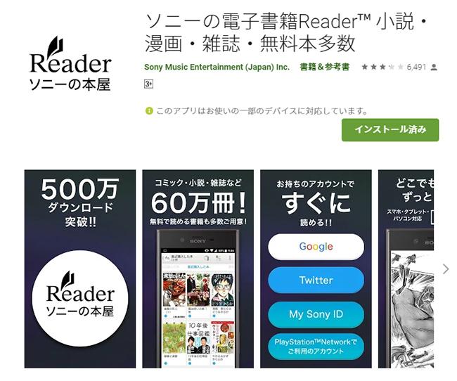 Android端末はブラウザとアプリの両方で読める
