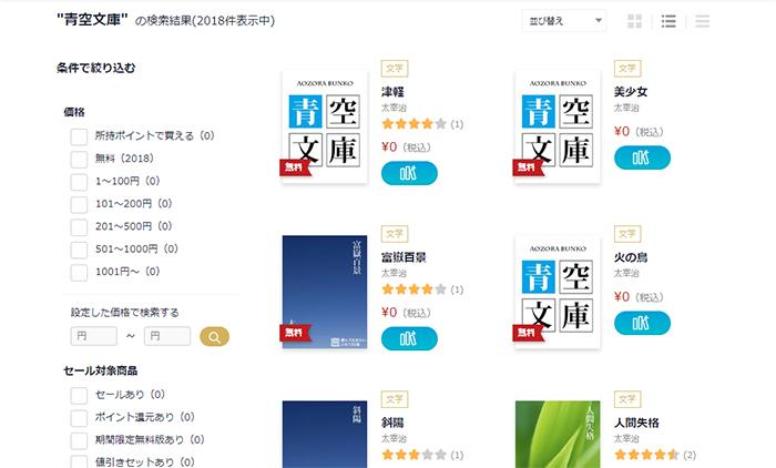 Reade Storeで読める青空文庫