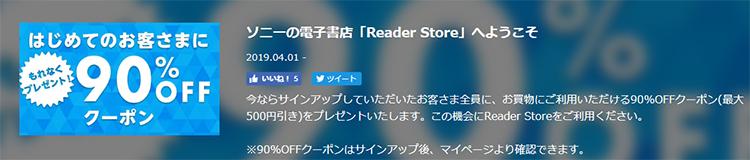 eader Store(リーダーストア)で貰える90%OFFクーポン