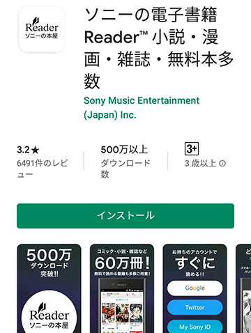 Google PlayのReader Storeアプリ