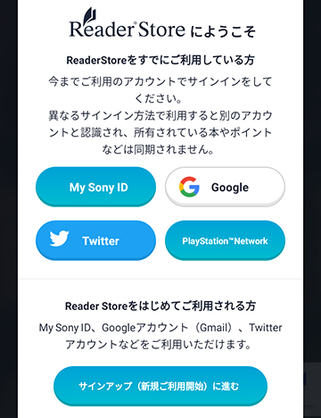 My Sony IDやTwitter、Googleアカウントでログイン可能