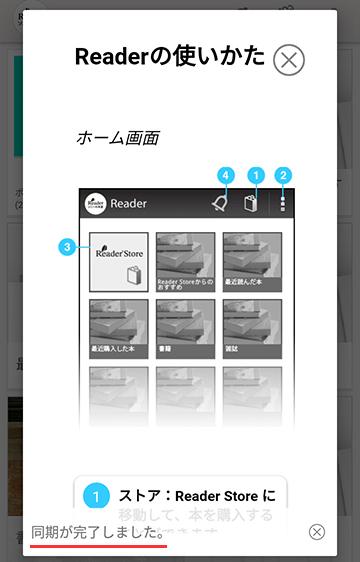 アプリの初回起動時はReaderの使い方が表示される