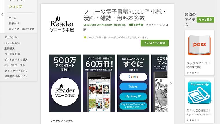 Reader StoreをAndroid端末で読む方法