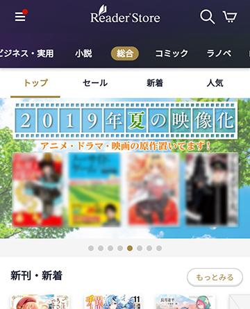 Reader Storeの公式サイトTOPページ