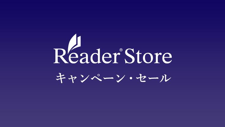 Reader Storeのキャンペーン
