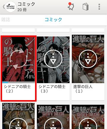 Reader Storeアプリのホーム画面
