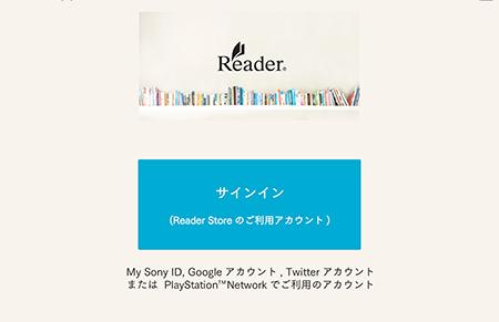 Reader Storeアプリにサインイン(ログイン)する