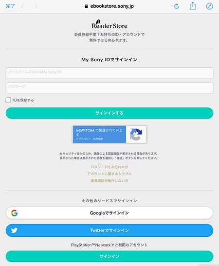 ログイン画面が表示されたらIDとパスワードを入力してログインする