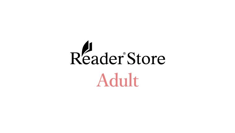 Reader Storeで読めるアダルトコミック・雑誌・写真集
