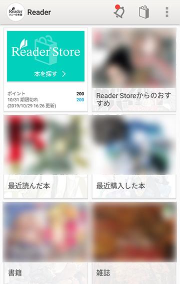 Reader Storeのリーダーアプリ