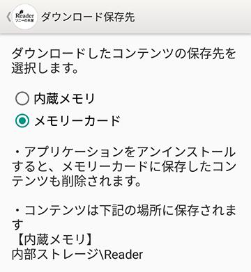 リーダーストアのアプリもダウンロード先を指定することができる