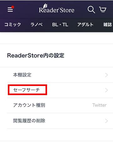 Reader Store内の設定の「セーフサーチ」へ