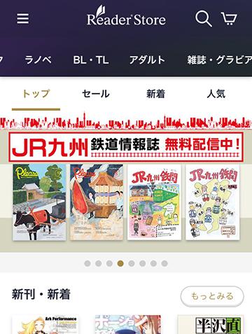 Reader StoreのTOPページ