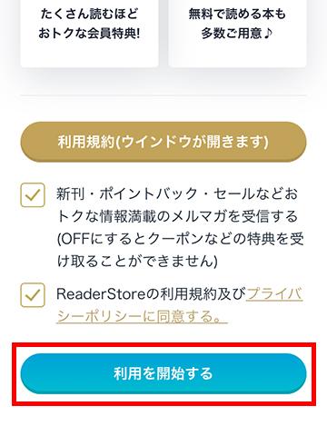 Reader Storeの利用規約及びプライバシーポリシーに同意する。