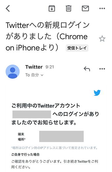 Twitterへの新規ログイン通知メール