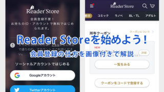 Reader Storeのトリセツ | ソニ...