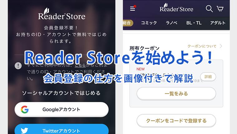 Reader Store(リーダーストア)を始めよう!会員登録の仕方を画像付きで解説