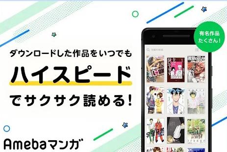 Amebaマンガアプリ