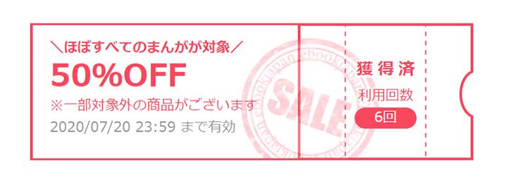 イーブックジャパンは6回使用できる50%OFFクーポンが貰える!