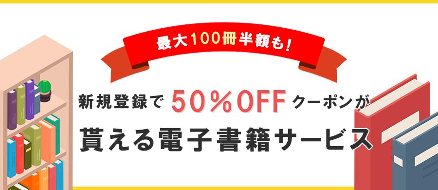 【最大100冊半額も】電子書籍が半額で購入できるサイトまとめ